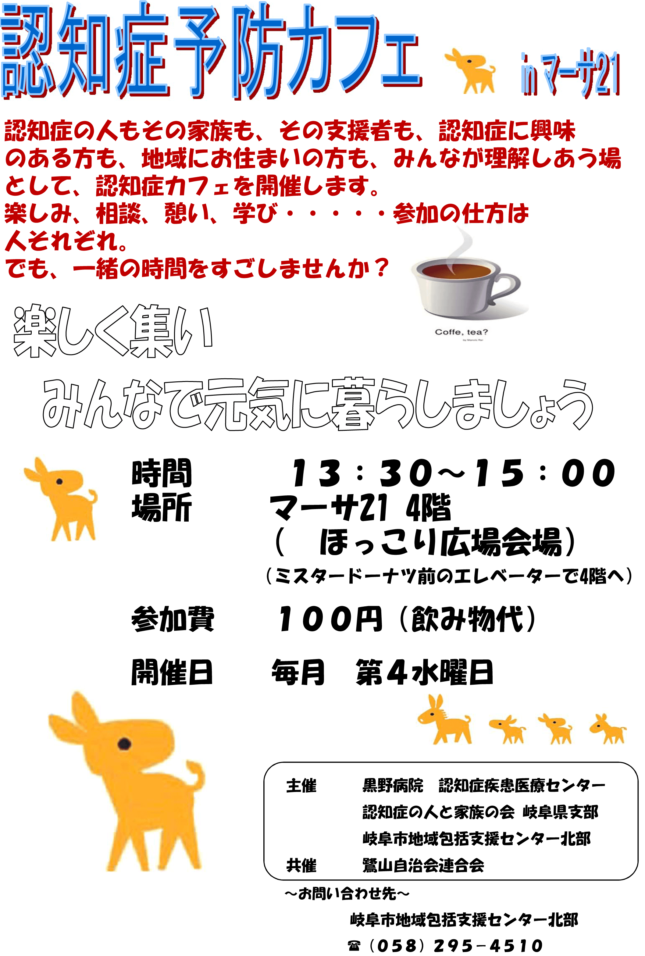 認知症予防カフェ