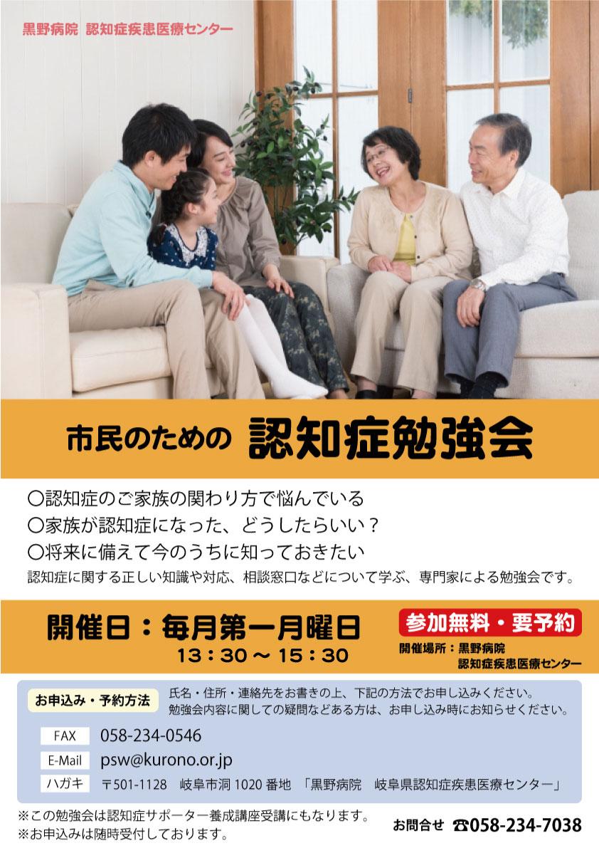 市民のための認知症勉強会